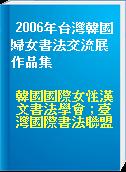 2006年台灣韓國婦女書法交流展作品集