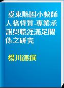 臺東縣國小教師人格特質.專業承諾與職涯滿足關係之研究