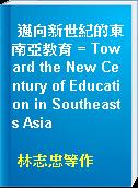 邁向新世紀的東南亞教育 = Toward the New Century of Education in Southeasts Asia