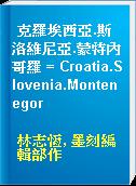 克羅埃西亞.斯洛維尼亞.蒙特內哥羅 = Croatia.Slovenia.Montenegor