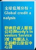 全球信用分析 = Global credit analysis