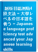 剖析日能測驗4級文法 = 大學レべルの日本語を養う = Japanese language proficiency test advanced your Japanese learning skills