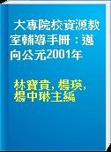 大專院校資源教室輔導手冊 : 邁向公元2001年