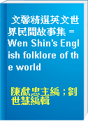 文馨精選英文世界民間故事集 = Wen Shin