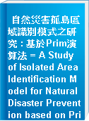 自然災害孤島區域識別模式之研究 : 基於Prim演算法 = A Study of Isolated Area Identification Model for Natural Disaster Prevention based on Prim Algorithm