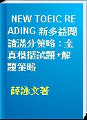 NEW TOEIC READING 新多益閱讀滿分策略 : 全真模擬試題+解題策略
