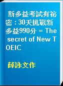 新多益考試有祕密 : 30天挑戰新多益990分 = The secret of New TOEIC