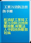 工業污染防治技術手冊