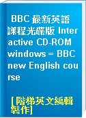 BBC 最新英語課程光碟版 Interactive CD-ROM windows = BBC new English course