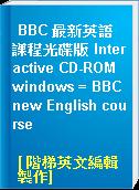 BBC 最新英語課程光碟版 Interactive CD-ROM windows = BBC new English course