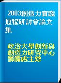 2003創造力實踐歷程研討會論文集