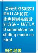 滑模变结构控制MATLAB仿真 : 先進控制系統設計方法 = MATLAB simulation for sliding mode control