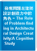 發現問題在建築設計創造力中的角色 = The Role of Problem-finding in Architectural Design Creativity:A Cognitive Study