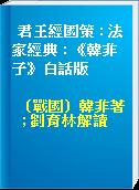 君王經國策 : 法家經典 : 《韓非子》白話版