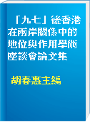 「九七」後香港在兩岸關係中的地位與作用學術座談會論文集