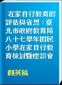 在家自行教育的評估與省思 : 臺北市政府教育局八十七學年國民小學在家自行教育檢討暨座談會