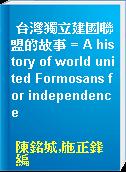 台灣獨立建國聯盟的故事 = A history of world united Formosans for independence