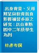 出身背景、父母期望與教育抱負影響補習多寡之研究 : 以台東縣國中二年級學生為例