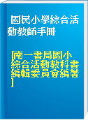 國民小學綜合活動教師手冊