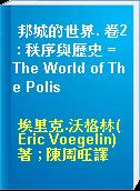 邦城的世界. 卷2 : 秩序與歷史 = The World of The Polis