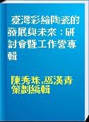 臺灣彩繪陶瓷的發展與未來 : 研討會暨工作營專輯