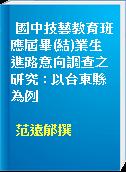 國中技藝教育班應屆畢(結)業生進路意向調查之研究 : 以台東縣為例