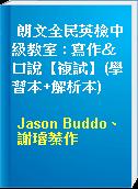 朗文全民英檢中級教室 : 寫作&口說【複試】(學習本+解析本)