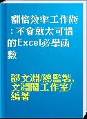 翻倍效率工作術 : 不會就太可惜的Excel必學函數