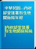 中華民國...內政部營建署新生地開發局年報