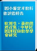 國小審定本教科書評鑑報告