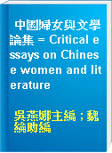 中國婦女與文學論集 = Critical essays on Chinese women and literature