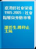 臺灣的社會變遷 1985-2005 : 社會階層與勞動市場