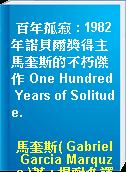 百年孤寂 : 1982年諾貝爾獎得主馬奎斯的不朽傑作 One Hundred Years of Solitude.