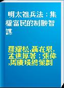 明太祖兵法 : 集權富民的制勝智謀