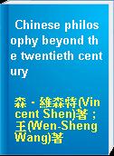 Chinese philosophy beyond the twentieth century