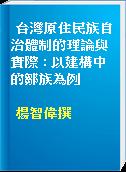 台灣原住民族自治體制的理論與實際 : 以建構中的鄒族為例