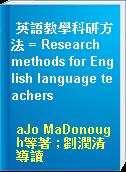 英語教學科研方法 = Research methods for English language teachers