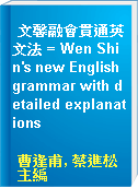 文馨融會貫通英文法 = Wen Shin