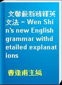文馨最新精釋英文法 = Wen Shin