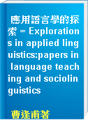 應用語言學的探索 = Explorations in applied linguistics:papers in language teaching and sociolinguistics