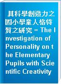 具科學創造力之國小學童人格特質之研究 = The Investigation of Personality on the Elementary Pupils with Scientific Creativity