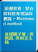 感覺教育 : 蒙台梭利教育理論與實踐 = Montessori-method