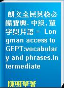 朗文全民英檢必備寶典. 中級, 單字與片語 =  Longman access to GEPT:vocabulary and phrases.intermediate