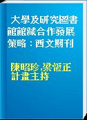 大學及研究圖書館館藏合作發展策略 : 西文期刊