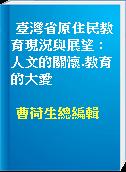 臺灣省原住民教育現況與展望 : 人文的關懷.教育的大愛