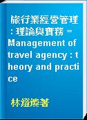旅行業經營管理 : 理論與實務 = Management of travel agency : theory and practice