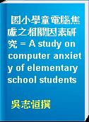 國小學童電腦焦慮之相關因素研究 = A study on computer anxiety of elementary school students