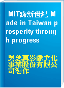MIT跨新世紀 Made in Taiwan prosperity through progress