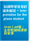 給鋼琴學習者的演奏解說 = Interpretation for the piano student