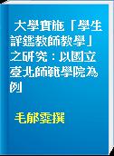 大學實施「學生評鑑教師教學」之研究 : 以國立臺北師範學院為例